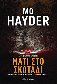 Μάτι στο σκοτάδι Mo Hayder, εκδ. Διόπτρα