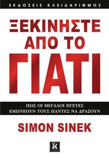 Ξεκινήστε από το γιατί Simon Sinek, μτφ. Κωνσταντίνα Γεωργούλια, εκδ. Κλειδάριθμος
