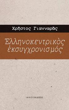 Ελληνοκεντρικός εκσυγχρονισμός Χρήστος Γιανναράς, εκδ. Ιανός