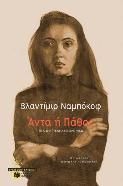 «Ada ή Ardor: Ένα οικογενειακό χρονικό» του Βλαντίμιρ Ναμπόκοφ