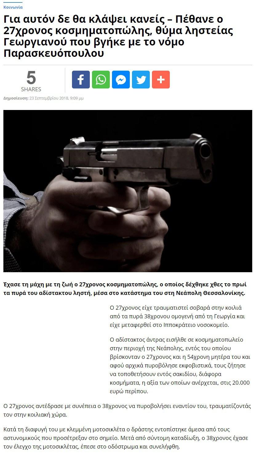 Τα γεγονότα συνέβησαν ως εξής  Ο Γεωργιανός ληστής και δολοφόνος εισήλθε σε  κοσμηματοπωλείο στην περιοχή της Νεάπολης Θεσσαλονίκης στις 8 Σεπ 2015. a308c51302a