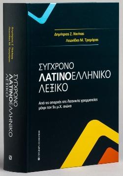 «Σύγχρονο Λατινοελληνικό Λεξικό», εκδόσεις Univercity Studio Press