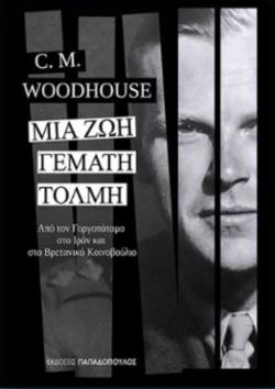 «Μια ζωή γεμάτη τόλμη», C.M. Woodhouse, εκδόσεις Παπαδόπουλος