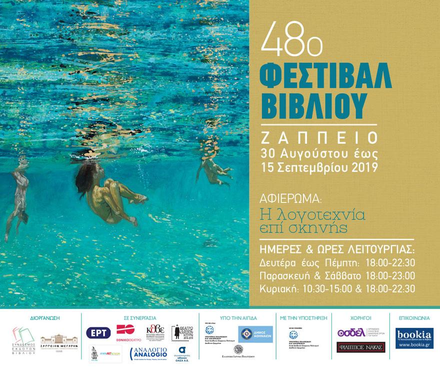 48ο Φεστιβάλ Βιβλίου 2019 με αφιέρωμα «Λογοτεχνία επί σκηνής»