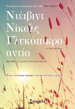 «Γλυκόπικρο αντίο», Ντέιβιντ Νίκολς, εκδόσεις Μίνωας