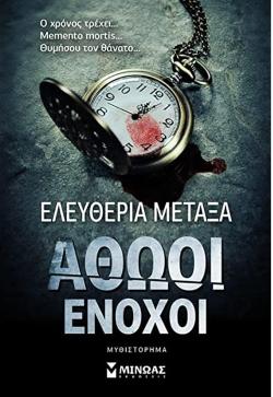 «Αθώοι Ένοχοι» της Ελευθερίας Μεταξά, εκδόσεις Μίνωας