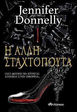 «Η άλλη σταχτοπούτα», Jennifer Donnelly, εκδόσεις Διόπτρα