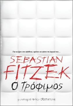«Ο τρόφιμος», Sebastian Fitzek, εκδόσεις Διόπτρα