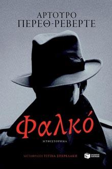 Αρτούρο Πέρεθ-Ρεβέρτε «Φαλκό», Πατάκης