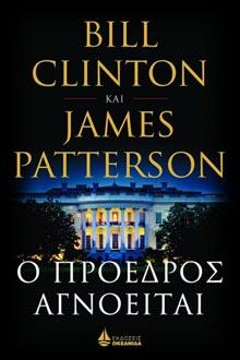 Bill Clinton & James Patterson «Ο Πρόεδρος αγνοείται», Ωκεανίδα