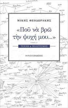 Πού να βρω την ψυχή μου / Β' Τόμος Μίκης Θεοδωράκης, εκδ. Ιανός