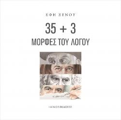 «35 + 3 Μορφές του Λόγου», Έφη Ξένου, εκδόσεις IANOS