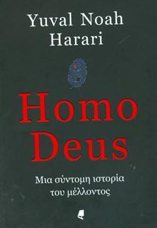 Yuval Noah Harari «Homo Deus - Μια σύντομη ιστορία του μέλλοντος»