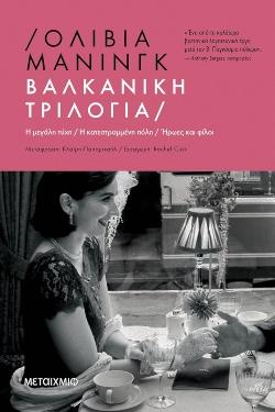 «Βαλκανική Τριλογία: Η μεγάλη τύχη   Η κατεστραμμένη πόλη   Ήρωες και φίλοι», Olivia Manning, εκδόσεις Μεταίχμιο
