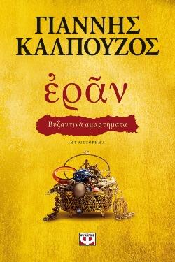 «Ἐρᾶν - Βυζαντινά αμαρτήματα», Γιάννης Καλπούζος, εκδόσεις Ψυχογιός