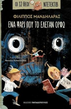 «Ένα ψάρι που το έλεγαν Ορφώ», Φίλιππος Μανδηλαράς, εκδόσεις Παπαδόπουλος