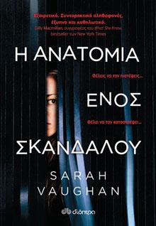 Η ανατομία ενός σκανδάλου Sarah Vaughan, εκδ. Διόπτρα
