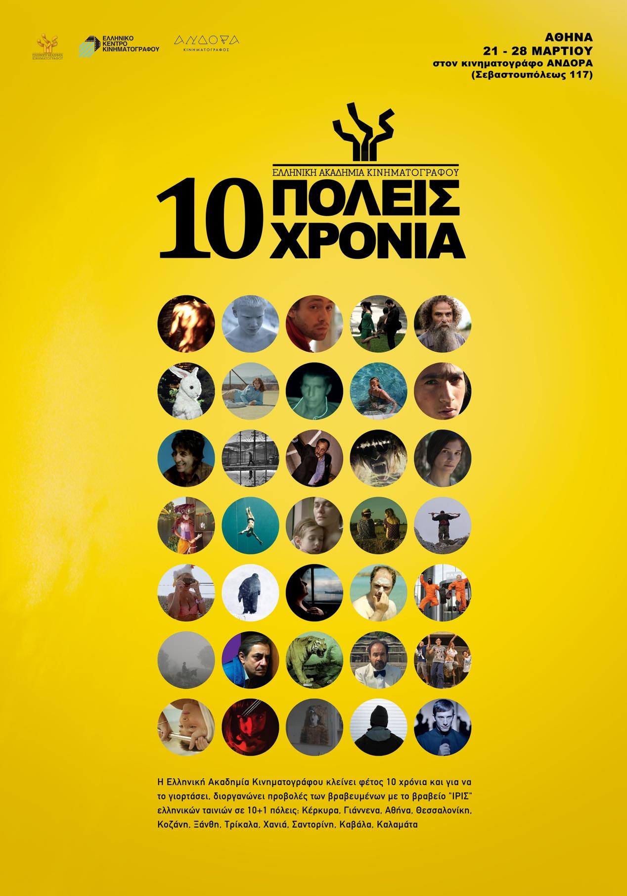 c3ac936caec0 Η Ελληνική Ακαδημία Κινηματογράφου κλείνει τα 10 της χρόνια