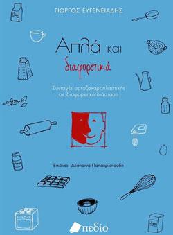 Ευγενειάδης Γιώργος «Απλά και διαφορετικά», εκδόσεις Πεδίο