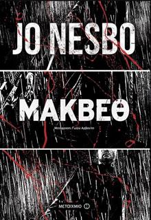 Jo Nesbo «Μάκβεθ» εκδ. Μεταίχμιο