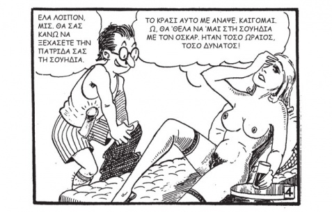 Ταρζάν κινούμενα σχέδια πορνό κόμικς