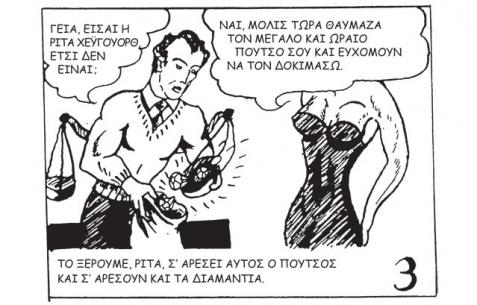 διάσημο κόμικ πορνό