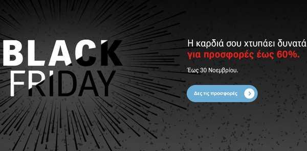 Προσφορές έως 60%. Black Friday. Βρήκαμε πού θα πας για ψώνια 4df2cce28b5