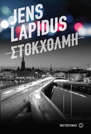 3e2f98961a Jens Lapidus. Ο σουηδός δικηγόρος που κατέκτησε το αστυνομικό ...