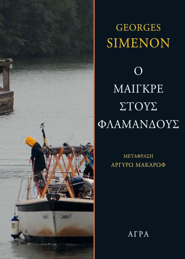 Τα βιβλία του Ζωρζ Σιμενόν κυκλοφορούν από τις εκδ. Άγρα