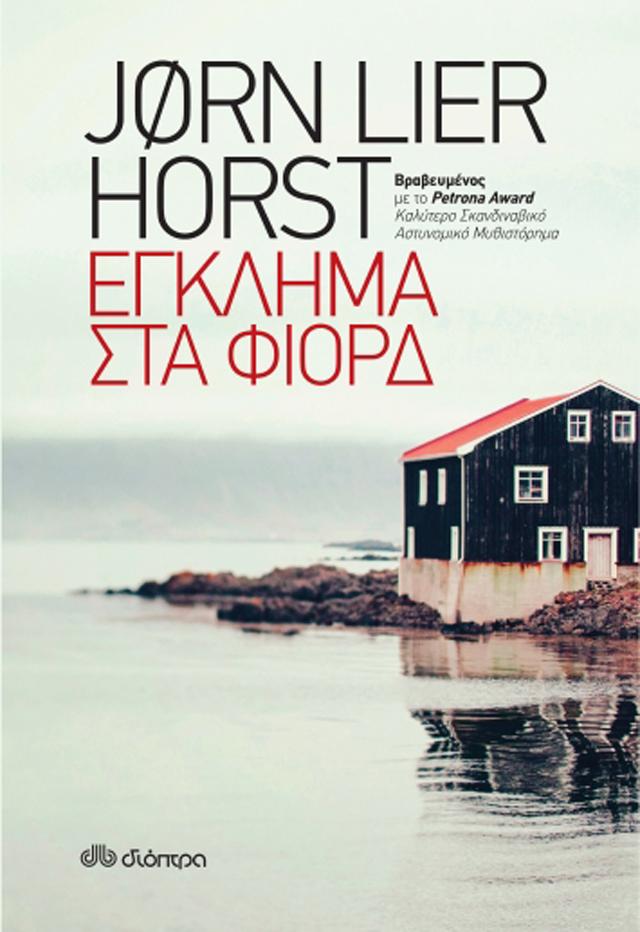 Τα βιβλία του Jorn Lier Horst κυκλοφορούν από τις εκδ. Διόπτρα