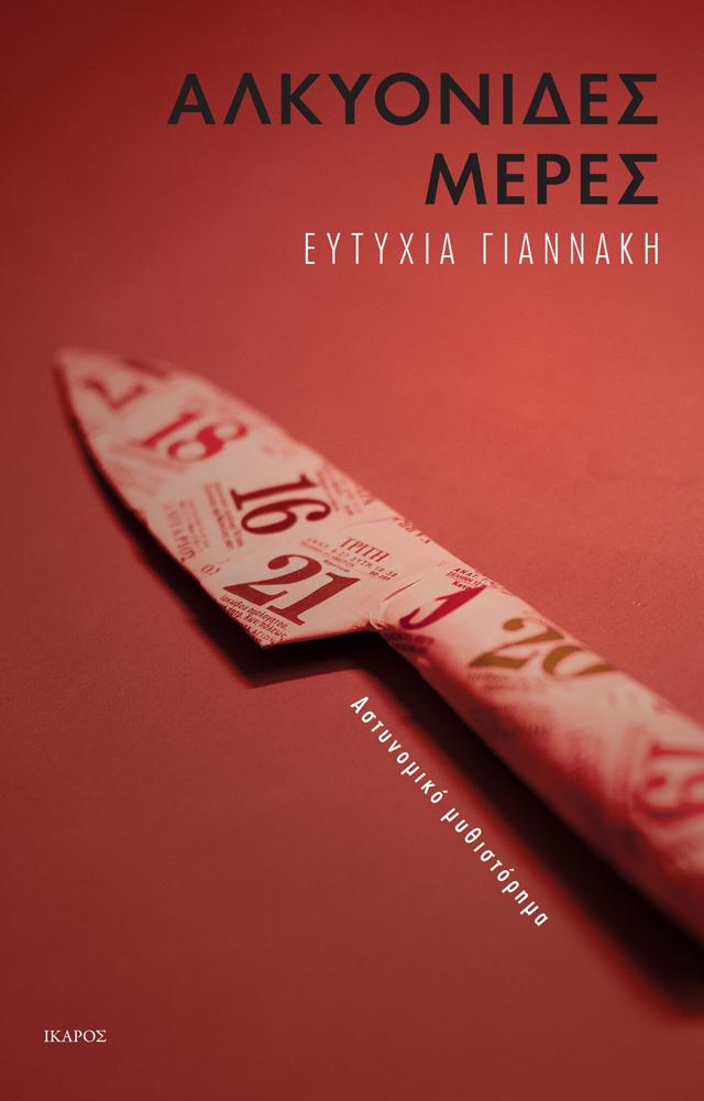 Tα βιβλία της Ευτυχίας Γιαννάκη κυκλοφορούν από τις εκδόσεις Ίκαρος