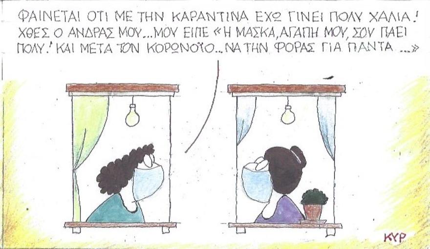 Ο ΚΥΡ σχολιάζει την επικαιρότητα με μια γελοιογραφία, Τετάρτη 29 Απριλίου 2020