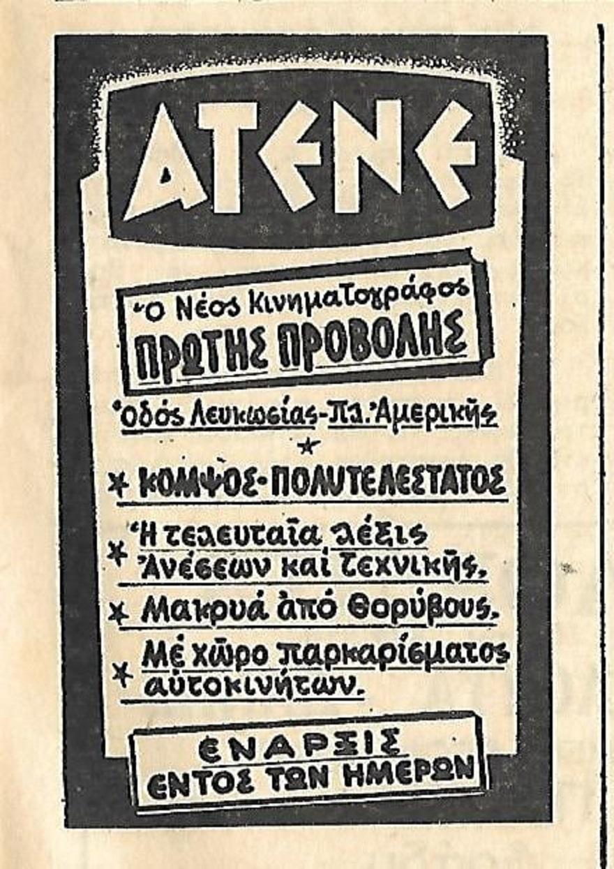Από δημοσίευση στον Τύπο το 1965.