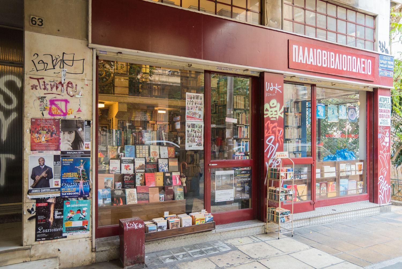 3 παλαιοβιβλιοπωλεία του κέντρου για φθηνά παλιά βιβλία  cb429e02bc3