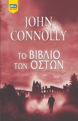 «Το Βιβλίο των Οστών», John Connolly, εκδόσεις Bell