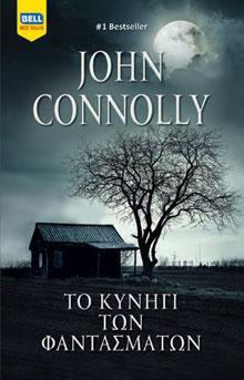 Το Κυνήγι των Φαντασμάτων John Connolly, μτφ. Τίνα Μαθιουδάκη, εκδ. Bell