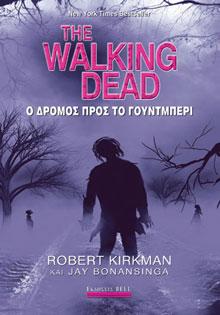 The Walking Dead, Ο δρόμος προς το Γούντμπερι Robert Kirkman, Jay Bonansinga, μτφ. Χρήστος Μπαρουξής, εκδ. Bell