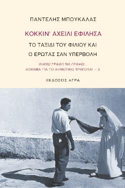 «Κόκκιν' αχείλι εφίλησα», Παντέλης Μπουκάλας, εκδόσεις Άγρα