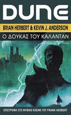 Brian Herbert & Kevin J. Anderson, Dune: Ο Δούκας του Κάλανταν, Μτφ.: Βασίλης Αθανασιάδης, Εκδ. Anubis