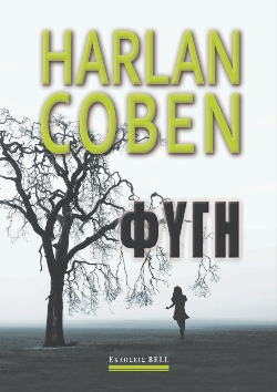 «Φυγή», Χάρλαν Κόμπεν, εκδόσεις Bell