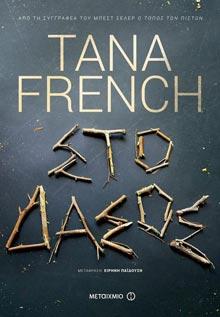 Tana French «Στο δάσος», Μεταίχμιο