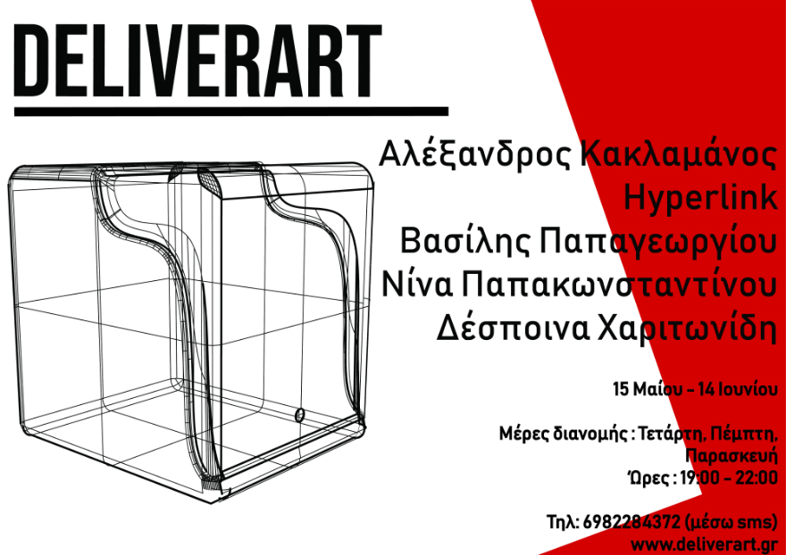 deliver art athens voice