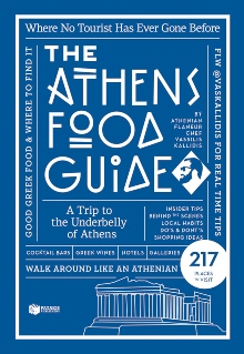 """The Athens Food Guide"", εκδ. Πατάκη, τιμή: €25"