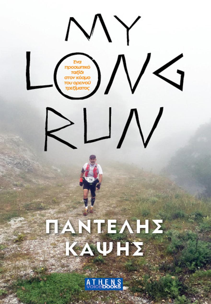 Μy long run Παντελής Καψής, εκδ. ATHENS VOICE BOOKS