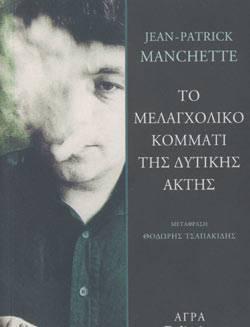 Jean – Patrick Manchette, Το μελαγχολικό κομμάτι της Δυτικής Ακτής, Μτφ.: Θοδωρής Τσαπακίδης, Εκδ. Άγρα
