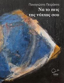 Παναγιώτης Πετράκης «Να το πεις της νύχτας σου» εκδ. Ροπή