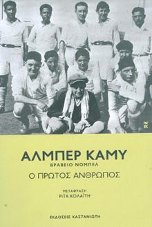 Ο πρώτος άνθρωπος, Αλμπέρ Καμύ