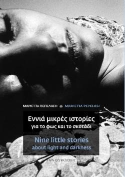 «Εννιά μικρές ιστορίες για το φως και το σκοτάδι / Nine little stories about light and darkness», Μαριέττα Πεπελάση / Marietta Pepelasi, Εκδόσεις IANOS