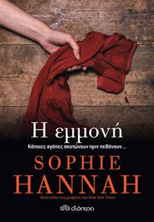 Η εμμονή Sophie Hannah, εκδ. Διόπτρα