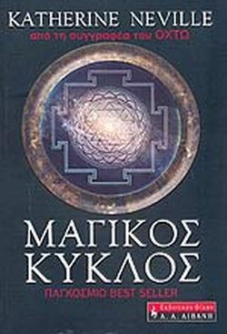 Katherine Neville, Ο μαγικός κύκλος, Μτφ.: Χριστιάννα Ελ. Σακελλαροπούλου, Εκδ. Ελληνικά Γράμματα